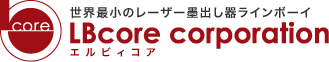 世界最小のレーザー墨出し器ラインボーイ-LBcore(エルビィコア)