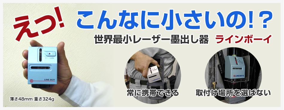世界最小レーザー墨出し器  ラインボーイ/常に携帯できる/取付け場所を選ばない