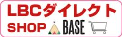 LBCダイレクトBASE-ラインボーイをオンラインで購入できます