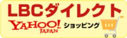 LBCダイレクトYahoo-ラインボーイをオンラインで購入できます
