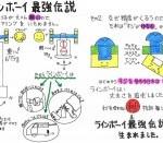 densetsu1-200x131-150x131