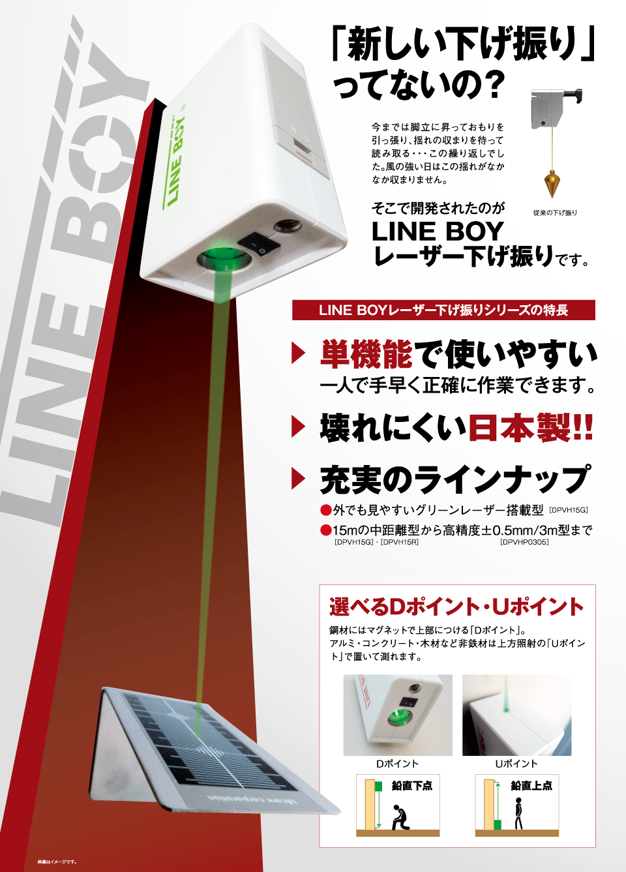 LINE BOY 【レーザー下げ振り】 シリーズ