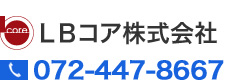 LBコア株式会社 072-447-8667